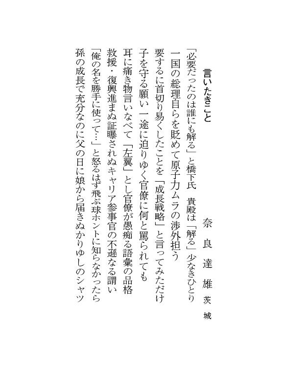 9月号_選者_奈良達雄