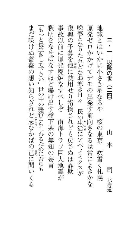 9月号_選者_山本司