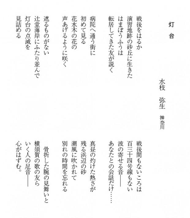 9月号_選者_水枝弥生