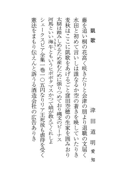 9月号_選者_津田道明